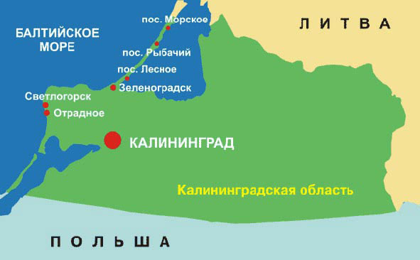 Визиты в Калининград   Намедни-2002